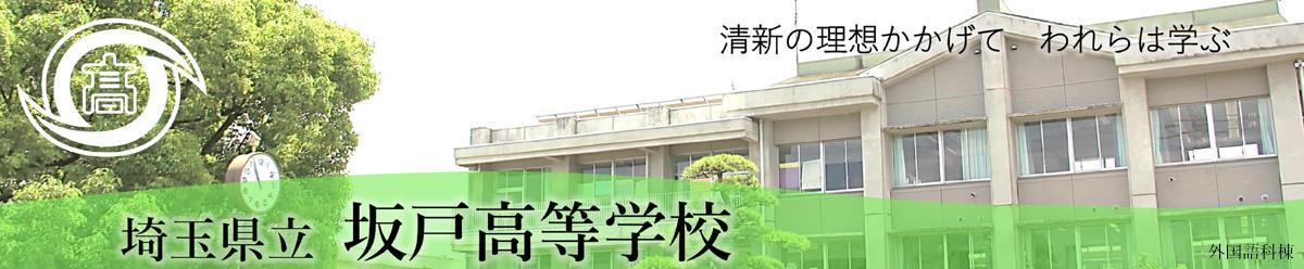 埼玉県立坂戸高等学校